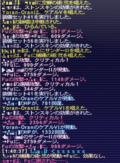 ff11omen116.jpg
