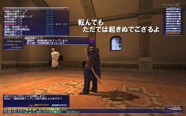 ff11omen149.jpg