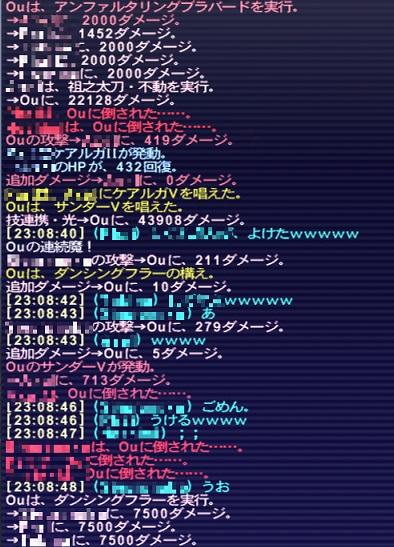 ff11ss73.jpg