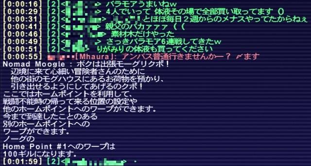 ff11ss80.jpg