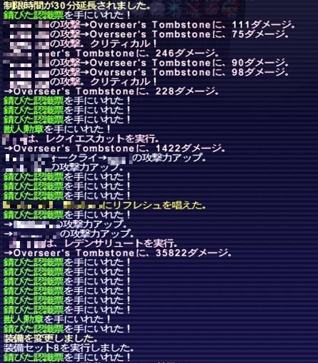 ff11ura08-1.jpg