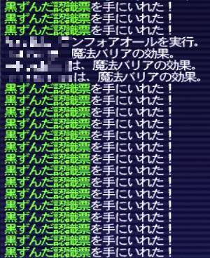 ff11ura101.jpg