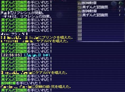 ff11ura19.jpg
