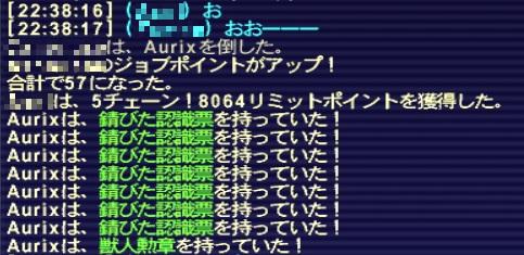 ff11ura50.jpg