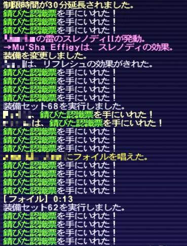 ff11ura80.jpg