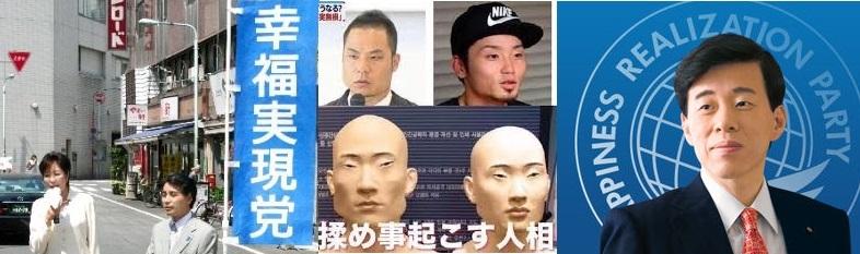 mig幸福実現党とタッグを組んだ自民党・朝鮮平目整形小池百合子