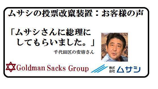 img_1_mムサシ開票ストップを消えた賃金₌4年で54万円