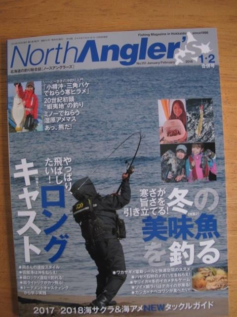 NothAngler1.jpg