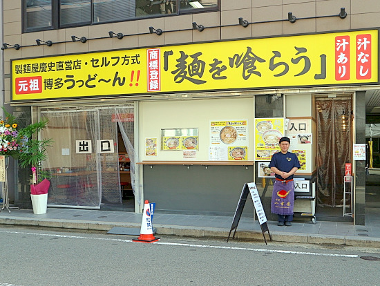 s-麺を喰らう外見IMG_3493