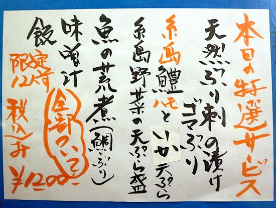 s-竜の字メニュー3IMG_3676