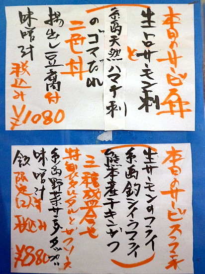 s-竜の字メニュー4IMG_3677