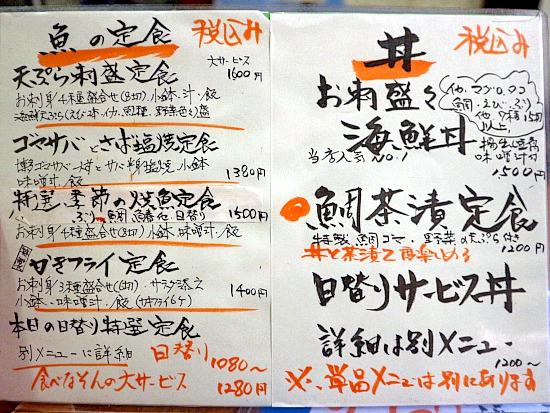 s-竜の字メニューIMG_3673
