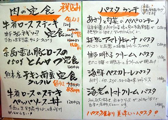 s-竜の字メニュー2IMG_3674