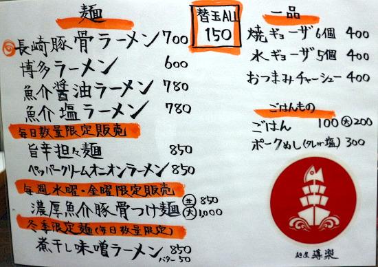 s-導楽メニューIMG_3716