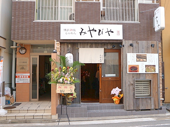 s-みやびや外見IMG_3848