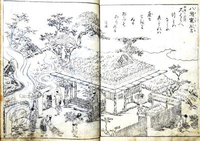 都名所図会・八瀬窯風呂
