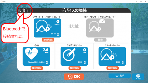 PC版Zwiftでの接続画面