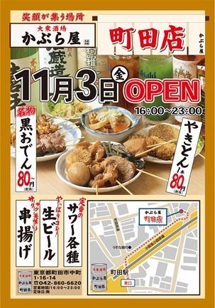 町田店OPポップs
