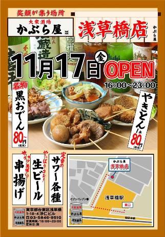 浅草橋店OPポスター