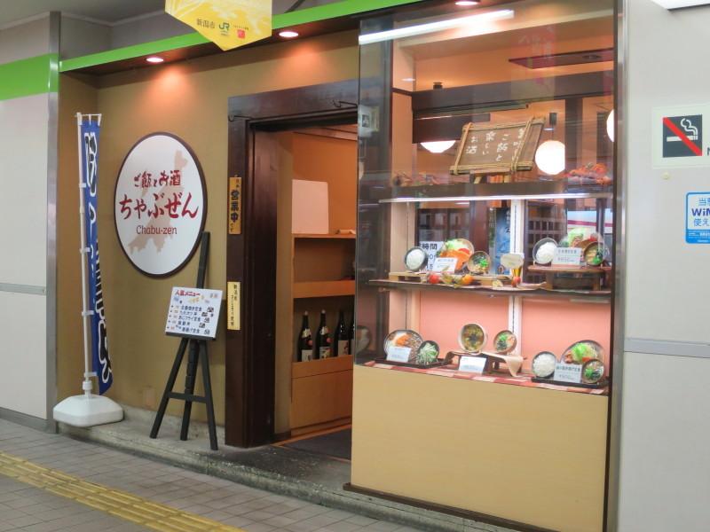 新潟 コシヒカリ 定食