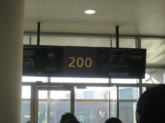 上海空港 トランジット