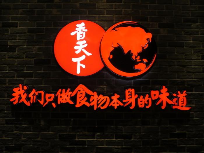 中国晩ごはん