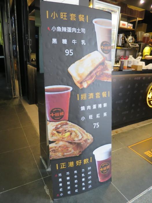台北駅 朝食