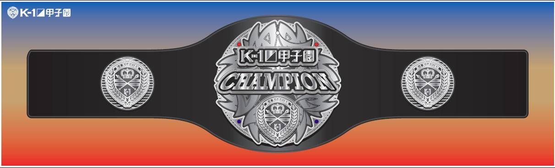 140721k1-koushien-belt.jpg