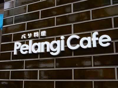 ペランギカフェ