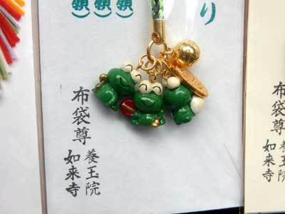 三福かえる守り(如来寺)