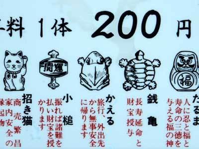開運・招運お守入おみくじ(大山阿夫利神社)