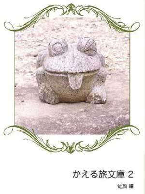 かえる文庫2 蛙顔編