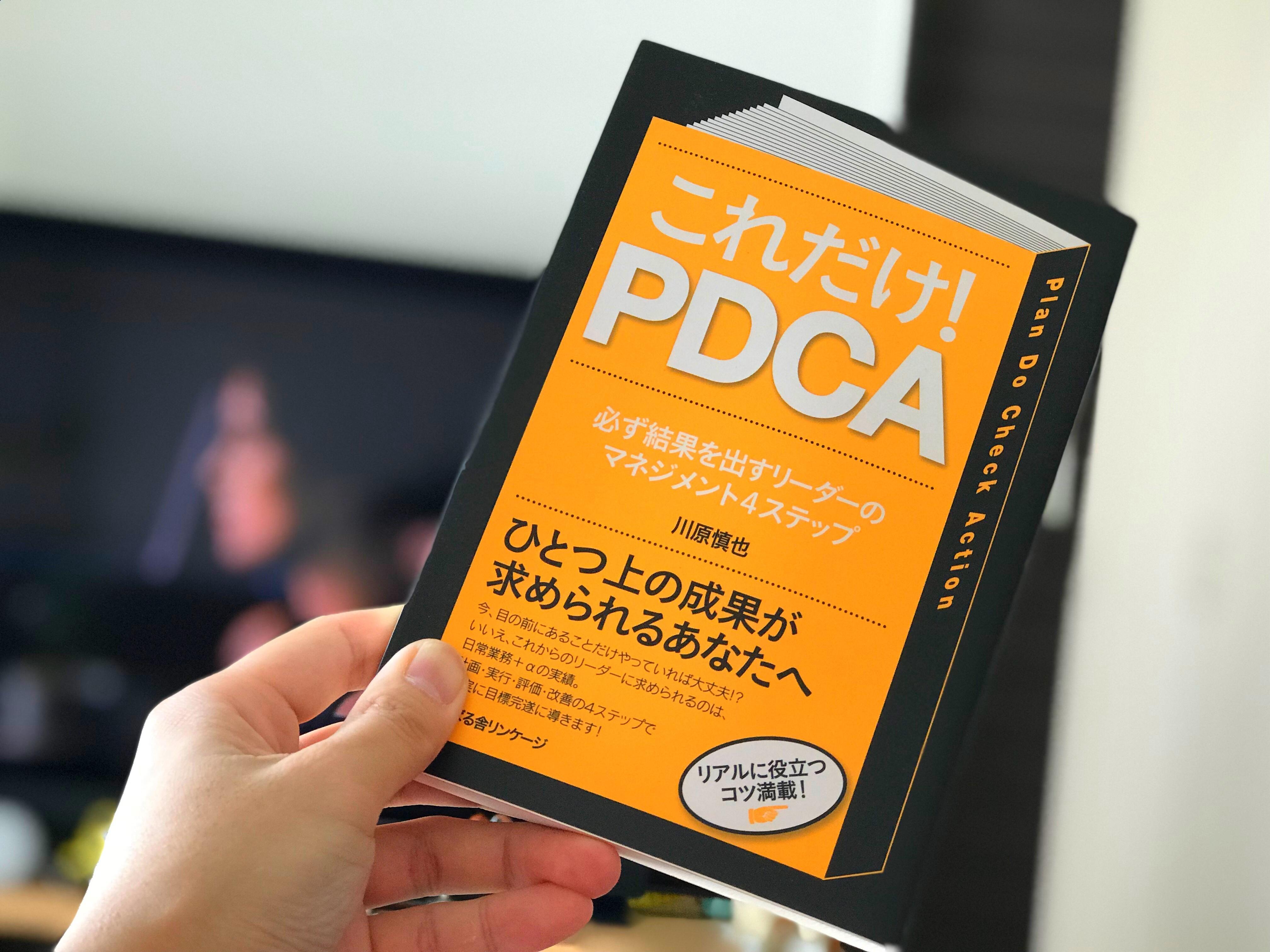 20171108PDCA