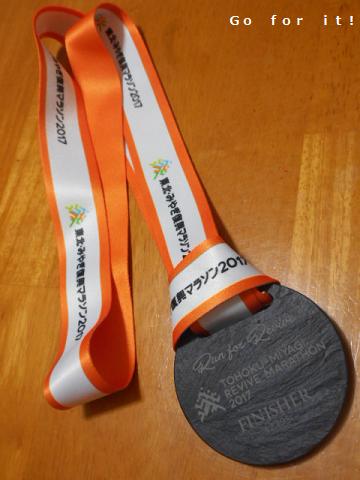 メダル 171001
