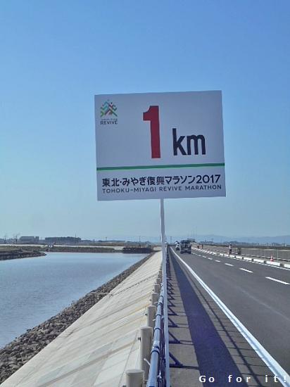 1km 171003