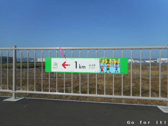 距離表示1km 171003