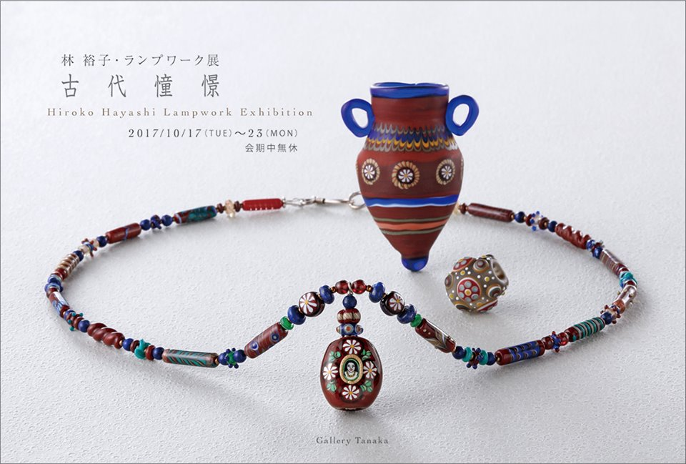 2017ギャラリー田中