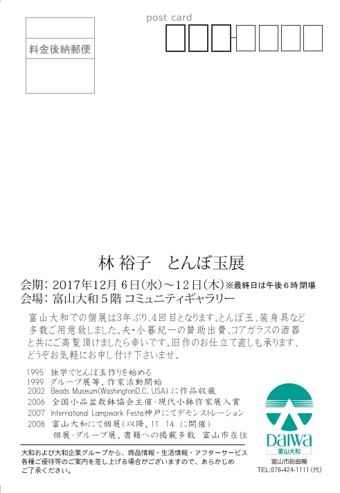 2017hayashidaiwaatenamen.jpg