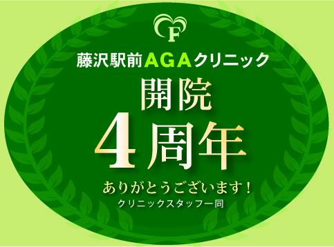 藤沢駅前AGAクリニック開院4周年