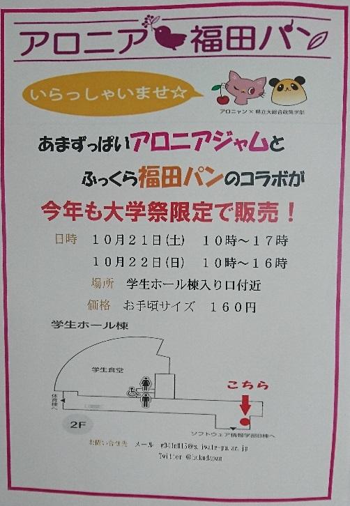 アロニア福田パンポスターc