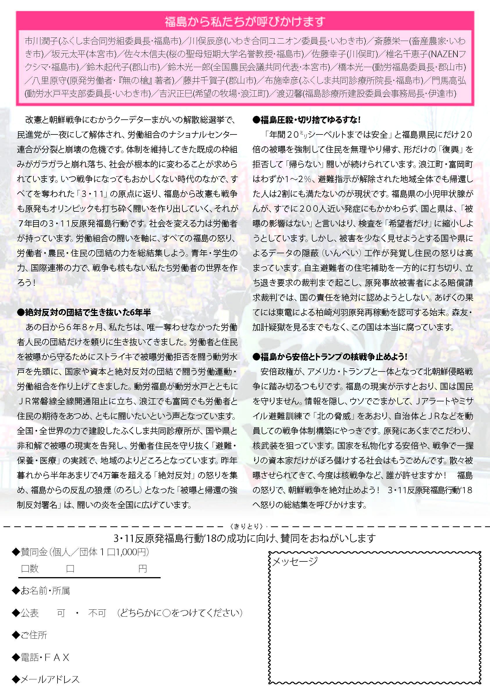 3・11反原発福島行動18チラシ_ページ_2