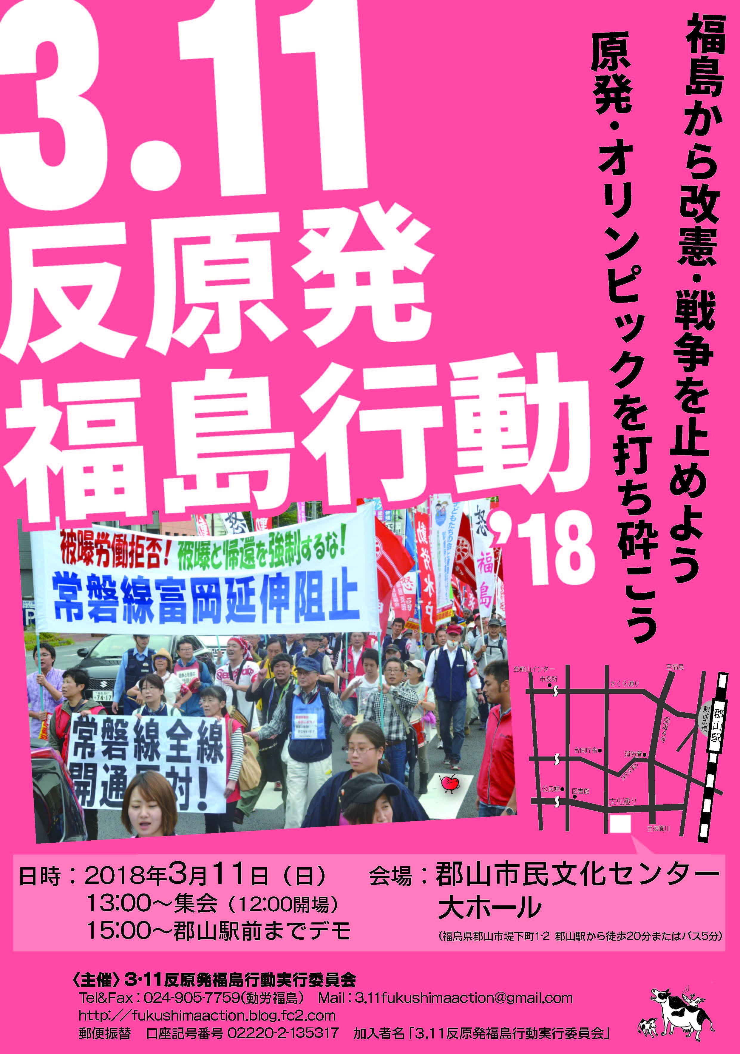 3・11反原発福島行動18チラシ_ページ_1