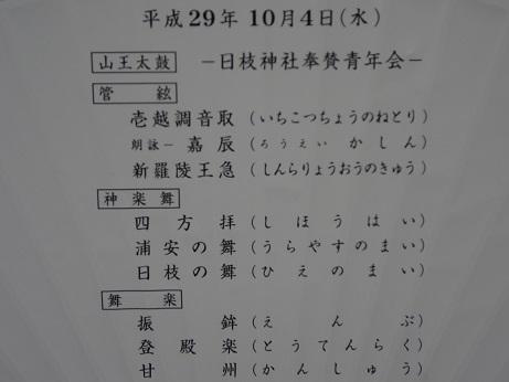 2017中秋管絃祭演目