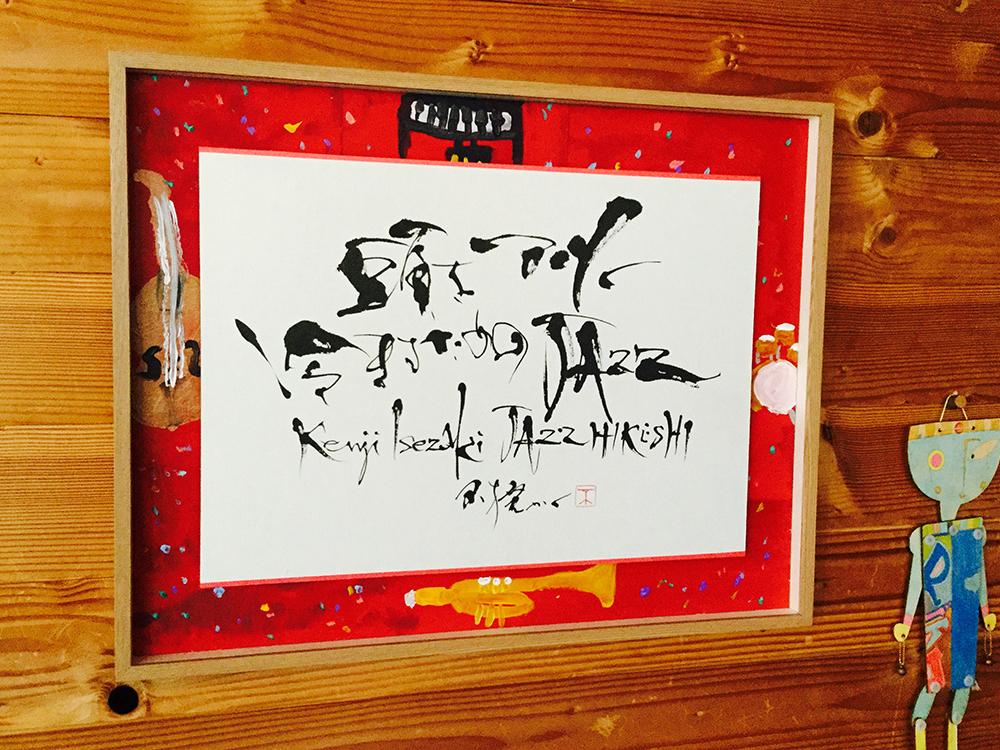 20170920_JAZZ_HIKESHI_2s.jpg