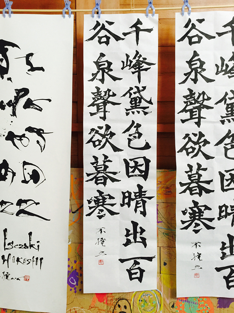 20170924_kanji_1s.jpg
