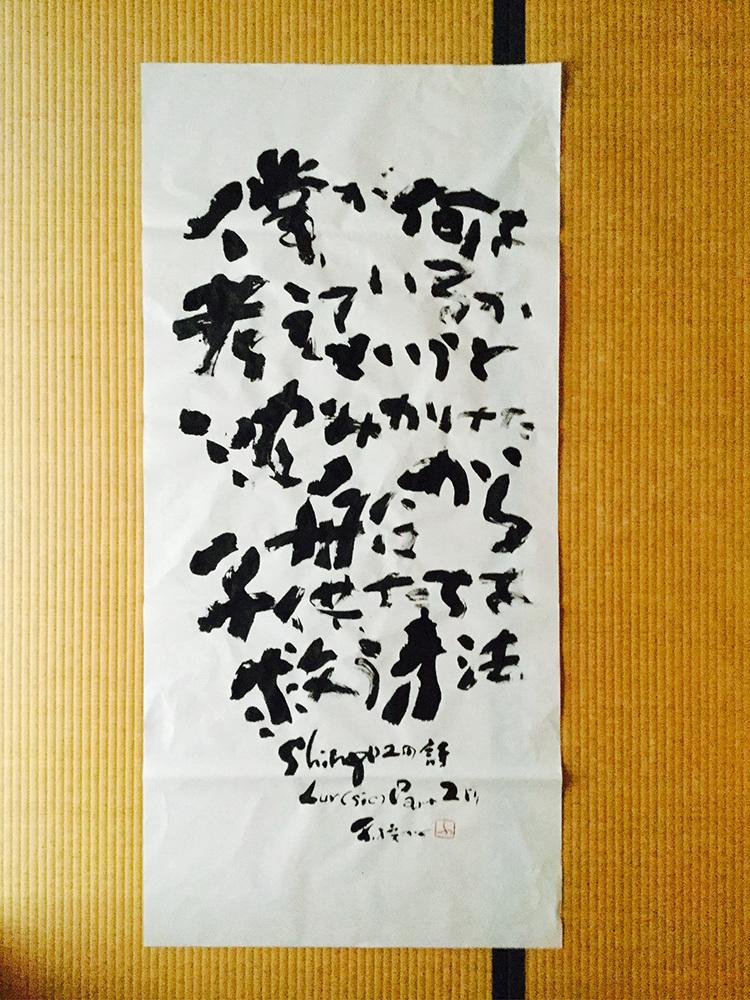 20171124_LSP2_shibunsho_1s.jpg