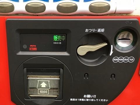 54自販機