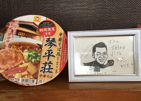 琴平荘カップ麺