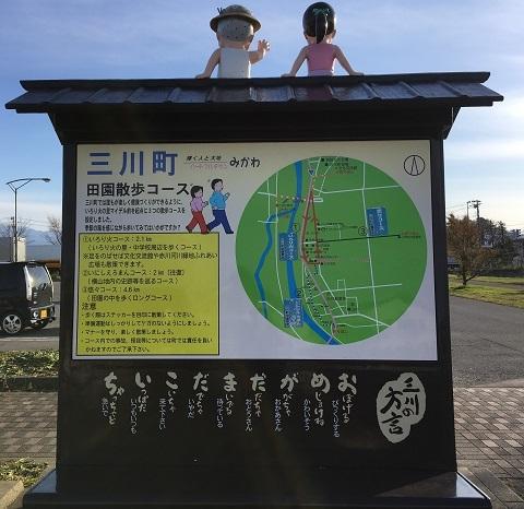 三川町看板