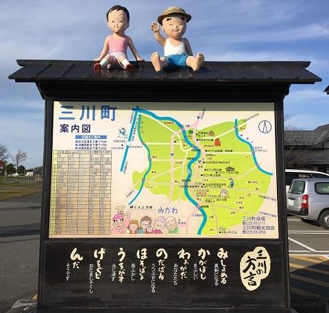 道の駅三川看板